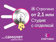 «Спутник» - город будущего Рядом м. Строгино